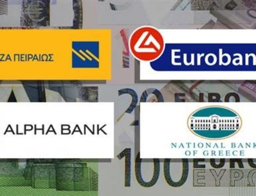 Ευρωπαϊκά Προγράμματα Χρηματοδότησης Innovfin SME Guarantee Facility