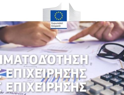 """EaSI"" έως 25.000€ Εγγυοδοτικό Πρόγραμμα Χρηματοδότησης Μικροπιστώσεων"